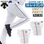 あすつく デサント 野球 DESCENTE ウェア ウエア ストレートパンツ ライン入り(5mm) ユニフォームパンツ ズボン DB-1013LPTLIN 野球用品 スワロースポーツ