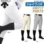 デサント 野球 パンツ ユニフォーム ズボン STANDARD ショートフィット FIT DB-1014P dpnt ウエア ユニホーム ウェア 高校野球 DESCENTE 野球部 野球用品 スワロ