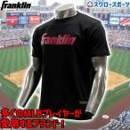 Yahoo!野球用品専門店スワロースポーツあすつく フランクリン ウェア Tシャツ franklin 限定 APPAREL FR20TSBK ウェア ウエア 春夏 トレーニング 新商品 野球用品 スワロースポーツ