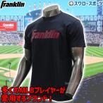 Yahoo!野球用品専門店スワロースポーツあすつく フランクリン ウェア Tシャツ franklin 限定 APPAREL FR20TSNV ウェア ウエア 春夏 トレーニング 新商品 野球用品 スワロースポーツ