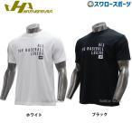 Yahoo!野球用品専門店スワロースポーツあすつく ハタケヤマ hatakeyama 限定 ウェア Hロゴ ワンポイント ライト Tシャツ 半袖 HF-KT19ウェア ウエア 練習着 夏 野球部 新商品 野球用品 スワロース