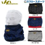 Yahoo!野球用品専門店スワロースポーツハタケヤマ hatakeyama 限定 ウェアアクセサリー ネックウォーマー HF-NW19 ウエア お年玉や、冬のボーナスのお買い物にも 新商品 野球用品 スワロースポーツ