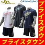 Yahoo!野球用品専門店スワロースポーツあすつく ハタケヤマ hatakeyama 限定 プラシャツ 半袖 ハーフパンツ 上下セット メンズ HF-ZP19 ウェア ウエア ハーパン 春夏 新商品 入学祝い、父の日、子