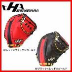 あすつく ハタケヤマ 限定 軟式 キャッチャー ミット PRO-288 軟式用 捕手 野球用品 スワロースポーツ