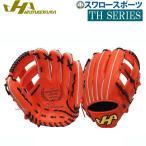 あすつく ハタケヤマ 軟式 グラブ 内野手用 TH-076V グローブ 軟式用 野球用品 スワロースポーツ