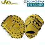 あすつく ハタケヤマ 軟式 ファースト ミット 一塁手用 TH-381Y 野球用品 スワロースポーツ