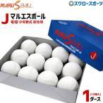 あすつく マルエスボール 軟式ボール J号球 J球 少年野球 J号 小学生向け ジュニア 新規格 1ダース (12個入) 試合球 15910 少年野球 ダース買い まとめ買い