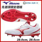 ミズノ 樹脂底 金具 スパイク ネクストクロス CQ 11GM1662 スパイク Mizuno  野球用品 スワロースポーツ fsp