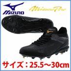 ミズノ  メンズ レディース 野球スパイク プロ PS ブラック ブラック 11GM180000 25.5cm