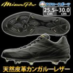 Yahoo!野球用品専門店スワロースポーツミズノ MIZUNO スパイク 樹脂底 金具 ミズノプロ QS 高校野球対応 11GM190000 父の日のプレゼントにも 新商品 野球用品 スワロースポーツ