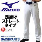 ミズノ MIZUNO  練習用スペアパンツ 足掛けストレートタイプ  12JD6F6501 01 ホワイト S