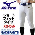 ショッピング野球 ミズノ ユニフォーム 練習用スペアパンツ 「ショートフィットタイプ」 12JD6F6701 ウエア ウェア ユニフォーム Mizuno 【Sale】 野球用品 スワロースポーツ ■ky