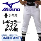 あすつく 野球 ユニフォームパンツ ズボン ミズノ ジュニア 少年 練習用スペア ヒザ二重 ガチパンツ 12JD6F8001 ウエア ウェア Mizuno 野球部 少年野球 野球