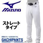 Yahoo!野球用品専門店スワロースポーツミズノ ウェア ユニフォームパンツ GACHI ストレートタイプ ガチパンツ 12JD9F6201 ウェア ウエア 野球部 新商品 入学祝い、父の日、子供の日のプレゼントにも