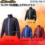 ミズノ ミズノプロ グラウンドコート 12JE4G01 ウエア ウェア グランドコート Mizuno 野球用品 スワロースポーツ