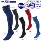 ミズノ MIZUNO  カラー5本指ソックス 12JX9U55 09 ブラック 25-28cm
