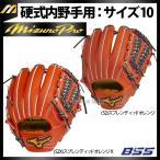Yahoo!野球用品専門店スワロースポーツあすつく 送料無料 ミズノ MIZUNO 限定 硬式 グラブ グローブ ミズノプロ ブランドアンバサダー 内野手用 坂本型 5mm大 サイズ10 1AJGH21003 硬式用 野球部