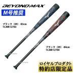ミズノ 軟式用 FRP製 ビヨンドマックス メガキング ミドル 1CJBR127 野球用品 スワロースポーツ