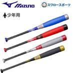 あすつく 送料無料 ミズノ MIZUNO 限定 軟式 少年用 少年野球 バット ビヨンドマックス EV 1CJBY144 軟式用 野球用品 スワロースポーツ