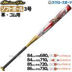 ミズノ MIZUNO ソフトボール用バット ミズノプロ MP X01 ホワイト ゴールド 1CJFS10884 01680