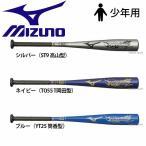 Yahoo!野球用品専門店スワロースポーツあすつく ミズノ 限定 少年 ジュニア 軟式 金属 バット プロフェッショナル 1CJMY136 軟式用 M号 M球 新商品 野球用品 スワロースポーツ