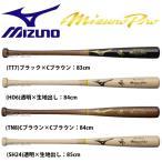 Yahoo!野球用品専門店スワロースポーツあすつく ミズノ MIZUNO 限定 硬式用 木製 バット ミズノプロ ロイヤルエクストラメイプル 1CJWH150 新商品 野球用品 スワロースポーツ
