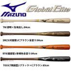 Yahoo!野球用品専門店スワロースポーツあすつく ミズノ MIZUNO 限定 硬式 木製 バット グローバルエリート メイプル 1CJWH151 新商品 入学祝い 合格祝い バレンタインのプレゼントにも 野球用品