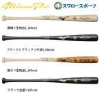 Yahoo!野球用品専門店スワロースポーツあすつく ミズノ MIZUNO 限定 硬式木製バット ミズノプロ ロイヤルエクストラ ホワイトアッシュ 1CJWH155 硬式用 野球部 新商品 野球用品 スワロースポーツ