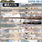 あすつく 送料無料 ミズノミズノプロ 限定 硬式木製バット メイプル ロイヤルエクストラ 1CJWH17300 硬式用 木製バット 高校野球 野球部 野球用品 スワロー