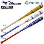 Yahoo!野球用品専門店スワロースポーツあすつく ミズノ MIZUNO 限定 ノックバット 木製 ノック朴 少年野球 1CJWK142 木製バット 新商品 入学祝い、子供の日のプレゼントにも 野球用品 スワロース