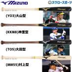Yahoo!野球用品専門店スワロースポーツあすつく ミズノ mizuno バット 軟式木製バット メイプル 1CJWR009 軟式用 木製バット 新商品 野球用品 スワロースポーツ
