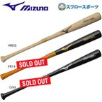 Yahoo!野球用品専門店スワロースポーツあすつく ミズノ MIZUNO 限定 軟式 バット 木製 一般 メイプル 1CJWR114 軟式用 木製バット 父の日のプレゼントにも 軟式野球 新商品 野球用品 スワロースポ