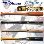 Yahoo!野球用品専門店スワロースポーツあすつく ミズノ MIZUNO 限定 バット 軟式 木製 バーチ 1CJWR115 軟式バット 木製バット 野球部 新商品 野球用品 スワロースポーツ