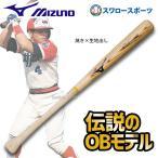 Yahoo!野球用品専門店スワロースポーツあすつく ミズノ MIZUNO 限定 バット 軟式 木製 ホワイトアッシュ 1CJWR11684 軟式バット 木製バット 野球部 新商品 野球用品 スワロースポーツ