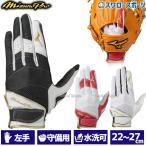 ミズノ 手袋 ミズノプロ MP 守備用手袋 左手用 1EJED210