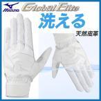あすつく ミズノ バッティンググローブ 両手 両手用 バッティング用 手袋 グローバルエリート 洗える GE Leather 高校野球対応 1EJEH01410 野球部 野球用品
