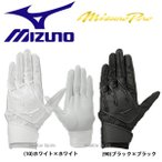 あすつく ミズノ MIZUNO 限定 バッティング手袋 ミズノプロ シリコンパワーアークW 高校野球対応 両手用 1EJEH041 バッティンググラブ バッティンググローブ