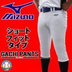 あすつく ミズノ ユニホーム ウェア 野球 ユニフォームパンツ ズボン GACHI ショートフィットタイプ ガチパンツ 12JD9F6701 ユニホーム ウェア ウエア 野球