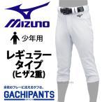 ミズノ ユニホーム ウェア 少年 ジュニア 野球 ユニフォームパンツ ズボン GACHI レギュラータイプ ヒザ二重 ガチパンツ 12JD9F8001 ユニホーム ウェア ウエア