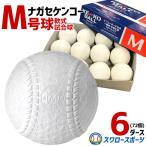 あすつく 送料無料 28%OFF ナガセケンコー M号 KENKO 試合球 軟式ボール M号球 M-NEW M球 6ダース (1ダース12個入) 野球部 軟式野球 野球用品 スワロースポ
