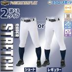 34%OFF 野球 ユニフォームパンツ ズボン zett ゼット ネオステイタス 選べる2タイプ ショート フィット レギュラー フィット 練習着 高校野球 BU802RP BU802CP