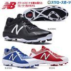 ニューバランス New Balance PL4040D4 D ブルー