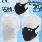あすつく オークリー ウエア アクセサリー スポーツマスク エッセンシャル フェイス カバー 1.0 FOS900769 OAKLEY 野球用品 スワロースポーツ