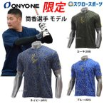 Yahoo!野球用品専門店スワロースポーツあすつく オンヨネ 野球 ONYONE 限定 ウェア Tシャツ 半袖 筒香選手 モデル OKJ92T81 新商品 野球用品 スワロースポーツ