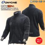 Yahoo!野球用品専門店スワロースポーツオンヨネ ウェア フリース ジャケット 長袖 OKJ91010A お年玉や、冬のボーナスのお買い物にも 新商品 野球用品 スワロースポーツ