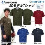 Yahoo!野球用品専門店スワロースポーツあすつく オンヨネ ONYONE ウェア AD モデル Tシャツ 半袖 山本由伸 OKJ92981 新商品 野球用品 スワロースポーツ
