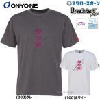 Yahoo!野球用品専門店スワロースポーツオンヨネ ONYONE ウェア ドライ Tシャツ 半袖 OKJ92992 春夏 新商品 野球用品 スワロースポーツ