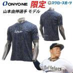 Yahoo!野球用品専門店スワロースポーツあすつく オンヨネ 野球 ONYONE 限定 ウェア Tシャツ 半袖 山本由伸選手 モデル OKJ92N81 新商品 野球用品 スワロースポーツ