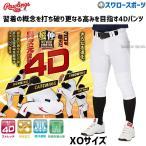 あすつく ローリングス 野球 ユニフォームパンツ ズボン ユニホーム ウェア 4D ウルトラ ハイパーストレッチ ショートフィット パンツ APP9S01 ユニホーム