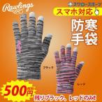 Yahoo!野球用品専門店スワロースポーツあすつく ローリングス 手袋 ニット (のびのび) 防寒用 EAC8F12 両手用 冬 防寒 お年玉や、冬のボーナスのお買い物にも 新商品 野球用品 スワロースポーツ
